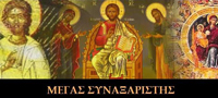 Great Synaxaristis